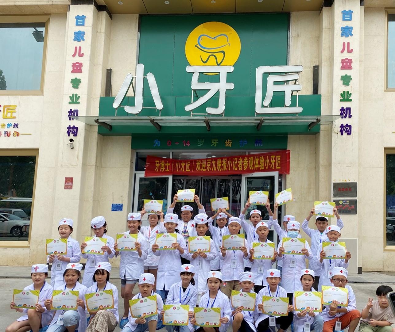 小牙匠联合京九晚报举办小小牙医体验活动