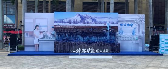恒大冰泉引领天然矿泉水3.0时代 为国民健康赋能